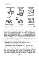 Микроконтроллеры AVR. Вводный курс — фото, картинка — 6