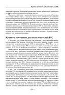Микроконтроллеры AVR. Вводный курс — фото, картинка — 7