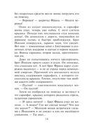 Кости волхвов. Том 1 (м) — фото, картинка — 12