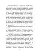 Кости волхвов. Том 1 (м) — фото, картинка — 8