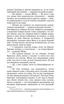 Земля Санникова — фото, картинка — 8