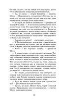 Земля Санникова — фото, картинка — 9