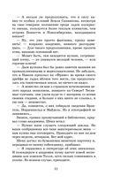 Земля Санникова — фото, картинка — 10