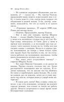 Последнее дело Шерлока Холмса (м) — фото, картинка — 9