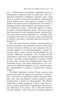 Последнее дело Шерлока Холмса (м) — фото, картинка — 12