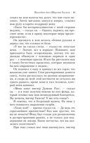 Последнее дело Шерлока Холмса (м) — фото, картинка — 14