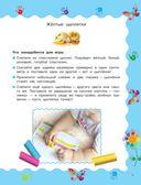 Развитие речи и интеллекта ребенка от рождения до 2 лет. Пальчиковые игры — фото, картинка — 9