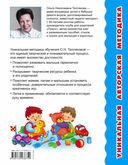 Развитие речи и интеллекта ребенка от рождения до 2 лет. Пальчиковые игры — фото, картинка — 11