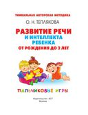 Развитие речи и интеллекта ребенка от рождения до 2 лет. Пальчиковые игры — фото, картинка — 1
