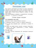 Развитие речи и интеллекта ребенка от рождения до 2 лет. Пальчиковые игры — фото, картинка — 6