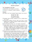 Развитие речи и интеллекта ребенка от рождения до 2 лет. Пальчиковые игры — фото, картинка — 7