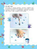 Развитие речи и интеллекта ребенка от рождения до 2 лет. Пальчиковые игры — фото, картинка — 8