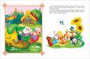 Лучшие сказки для малышей — фото, картинка — 2