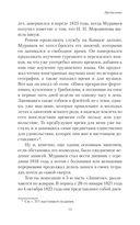 Собственные записки. 1821-1825 годы. Том 3 — фото, картинка — 11