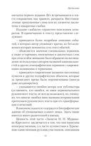 Собственные записки. 1821-1825 годы. Том 3 — фото, картинка — 13