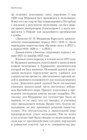 Собственные записки. 1821-1825 годы. Том 3 — фото, картинка — 4