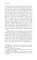 Собственные записки. 1821-1825 годы. Том 3 — фото, картинка — 6