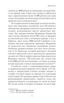 Собственные записки. 1821-1825 годы. Том 3 — фото, картинка — 9