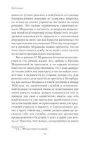 Собственные записки. 1821-1825 годы. Том 3 — фото, картинка — 10