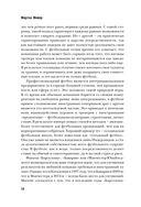 Луи ван Гал. Биография — фото, картинка — 14