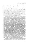 Луи ван Гал. Биография — фото, картинка — 15
