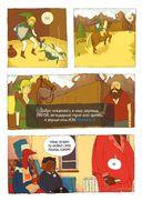 Приключения Лироя и Попо — фото, картинка — 1