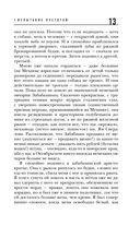 Роман с простатитом — фото, картинка — 12