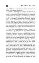 Роман с простатитом — фото, картинка — 13