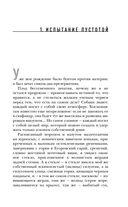 Роман с простатитом — фото, картинка — 4