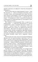 Роман с простатитом — фото, картинка — 6