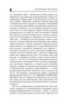 Роман с простатитом — фото, картинка — 7