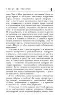Роман с простатитом — фото, картинка — 8
