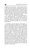 Роман с простатитом — фото, картинка — 9