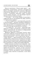 Роман с простатитом — фото, картинка — 10