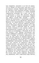 Муму. Записки охотника — фото, картинка — 11