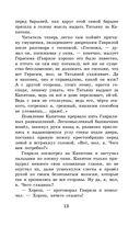 Муму. Записки охотника — фото, картинка — 12