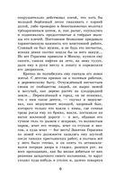 Муму. Записки охотника — фото, картинка — 5