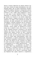 Муму. Записки охотника — фото, картинка — 6