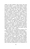 Муму. Записки охотника — фото, картинка — 7
