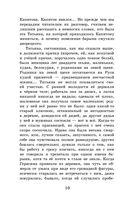 Муму. Записки охотника — фото, картинка — 9