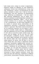 Муму. Записки охотника — фото, картинка — 10