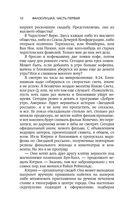 Фанзолушка — фото, картинка — 9