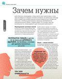 Используй психологию! Наука, которая помогает в жизни — фото, картинка — 11