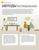 Используй психологию! Наука, которая помогает в жизни — фото, картинка — 7