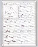 Прописи. Развиваем навыки письма — фото, картинка — 2