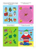 Большая книга новогодних раскрасок и игр — фото, картинка — 4