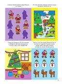 Большая книга новогодних раскрасок и игр — фото, картинка — 6