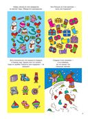 Большая книга новогодних раскрасок и игр — фото, картинка — 8