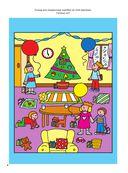 Большая книга новогодних раскрасок и игр — фото, картинка — 9