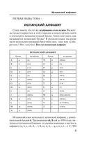 Быстрый испанский. Полный курс для тех, кто не знает ничего — фото, картинка — 7